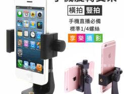 可旋轉角度 直播手機夾/手機雲台/手機架 直播神器