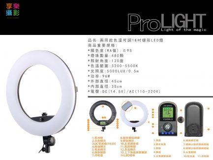 PROLIGHT 兩用款 色溫可調 18吋 環型LED燈 環形燈 美肌燈 自拍神器 直播好用