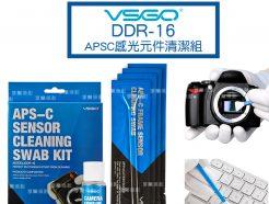 公司貨 VSGO 威高 DDR-16 12支入 APSC 相機感光元件清潔組 含清潔液