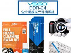 公司貨 VSGO 威高 DDR-24 12支入 全片幅 相機感光元件清潔組 含清潔液