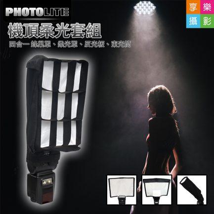 PHOTOLITE 機頂控光套組 閃燈反光板 控光板 銀面反光板 柔光罩 蜂巢 束光筒 機頂閃專用
