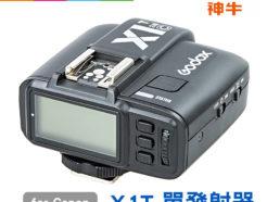 神牛GODOX X1T-C 單發射器 for Canon