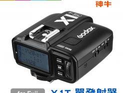 神牛GODOX X1T-F 單發射器 for Fuji FX