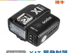 神牛GODOX X1T-N 單發射器 for Nikon
