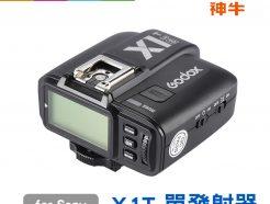 神牛GODOX X1T-S 單發射器 for SONY