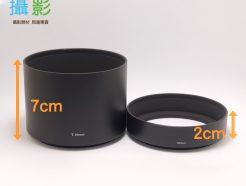 86mm 金屬遮光罩 2cm短焦 7cm長焦 兩種長度 抗耀光炫光 內消光處理