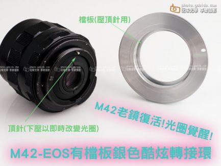 有擋版 M42鏡頭轉接 Canon 佳能 EOS EF相機 擋板銀色