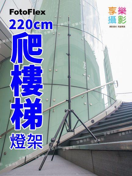 Fotoflex 220公分 爬樓梯燈架 反折燈架 架反光板閃光燈持續燈 可當腳架