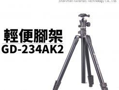 公司貨 GIZOMOS GD-234ak2 輕便三腳架 收37cm 升高131cm 全景小蠻腰雲台 ARCA相容 附腳架袋