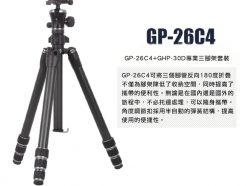 極輕! 公司貨 GIZOMOS GP-26C4 碳纖三腳架 全景小蠻腰雲台 高140cm Arca相容5.5公分快拆板 僅1.14kg