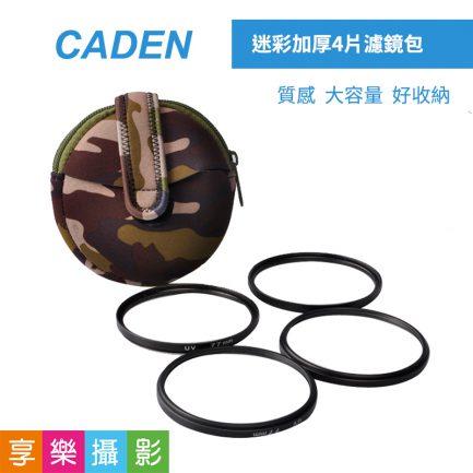 CADEN 迷彩加厚 4片濾鏡包/攝影配件收納包 88mm