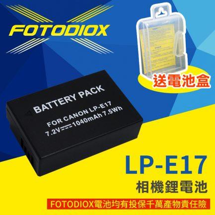FOTODIOX 半破解版 Canon LP-E17 750D 760D EOS M3 M5 專用電池《需搭配副廠充電器使用》