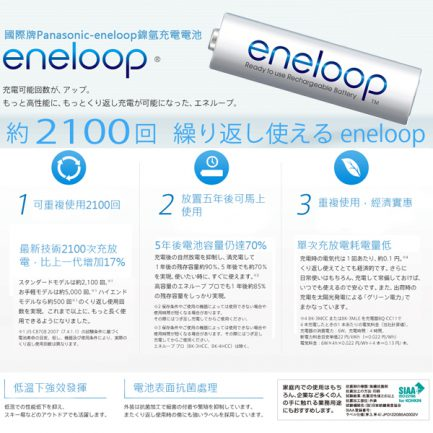 Panasonic 2100次 eneloop 3號AA低自放電池 2000mAh 日本製造