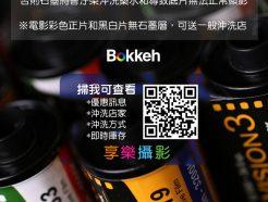 [2017最新日期] 柯達Kodak 5219電影負片 500T V3 分裝片