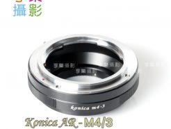 Konica AR HEXARNON 鏡頭 - M43 micro 4/3 微單眼相機 轉接環