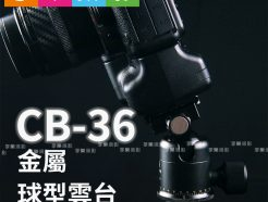 "Fittest CB-36 金屬球型雲台 通用ARCA快拆 3/8"" 底部螺牙 環景刻度 小鋼炮 相機雲台"