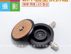 (庫存品5折)金屬圓形快拆組 極速拆裝 快拆板 1/4 吋 直徑51mm 安全鎖設計 快扣 單腳架 手柄專用 軟木墊防刮