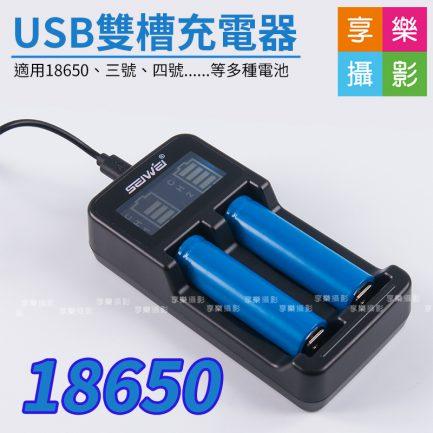 18650 鋰電池 LCD背光雙槽充電器 一年保 USB充電 行動電源 AA AAA 雙充
