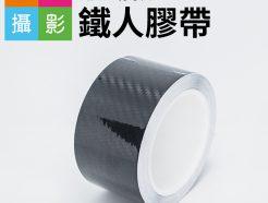 台灣製! 鐵人保護膠帶 Carbon 碳纖款 鏡頭保護膠帶 防刮 防水 長15m 寬6cm