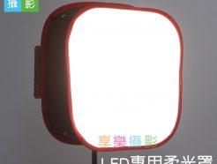 (客訂商品)永諾LED燈專用柔光箱 柔光罩 for永諾YN600 YN900等方型LED持續燈