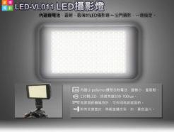 公司貨一年保固 樂華 ROWA LED-VL011 內建鋰電池 LED攝影燈 直播燈 錄影燈