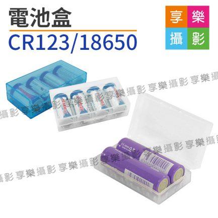CR123/18650 鋰電池 電池盒 (霧面白)