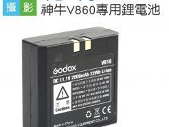 GODOX神牛 V860 專用鋰電池 VB-18