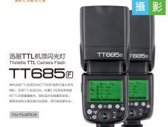 GODOX神牛 TT685F 2.4G無線 TTL【for Fuji富士FX】