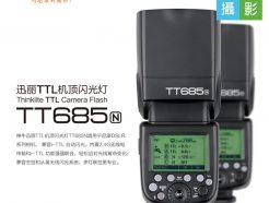 GODOX神牛 TT685N 2.4G無線 TTL【for NIKON】