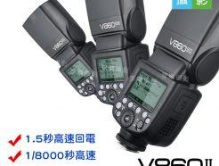 GODOX神牛 V860II-C Canon TTL鋰電池閃光燈