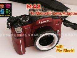 M42 老鏡 轉接 M43 M4/3 機身 Panasonic Lumix Olympus EP OM-D 送後蓋