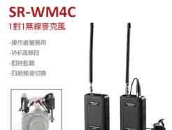 Saramonic SR-WM4C VHF 無線麥克風MIC 1對1