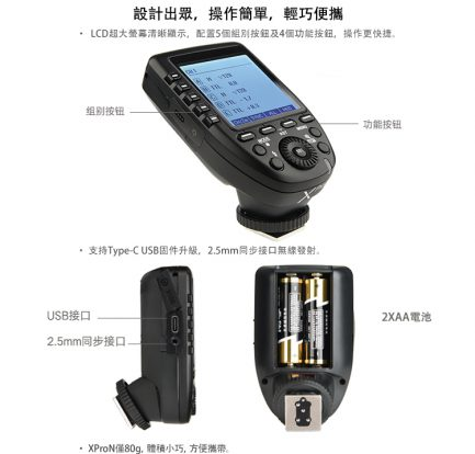GODOX 神牛 XPro-N TTL for NIKON 無線發射器 無線閃燈觸發器