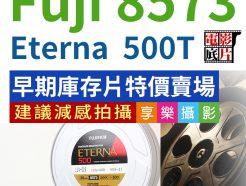 [低感度特價]Bokkeh 富士Fuji 500T 8573 電影底片 彩色電影負片  Eterna燈光片 35mm