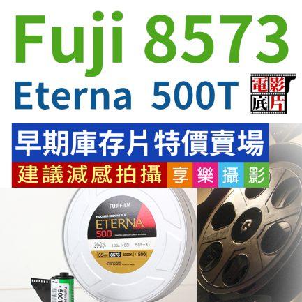 [過期庫存片特價] 富士Fuji 8573電影負片500T Eterna