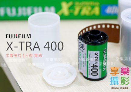 富士Fujifilm Superia X-TRA 400 彩色負片/彩色底片 (拆盒單捲價)