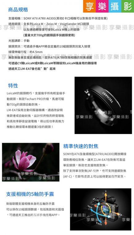 天工 Techart PRO LM-EA7 萊卡 Leica M 轉Sony E接環 自動對焦接環 A7 A72 A73 NEX 最新第六代【6.0版】