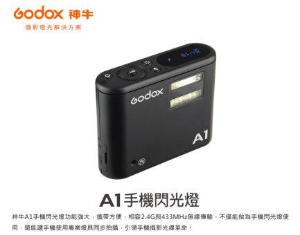 GODOX神牛 手機A1閃光燈 手機補光燈