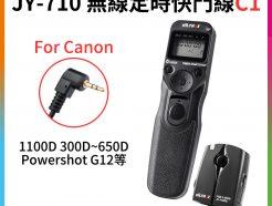 JYC 爵影 無線 遙控 定時快門線 C1款 Canon 700D 70D 77D 800D