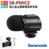 Saramonic SR-PMIC2 3.5mm 超心型立體聲電容麥克風