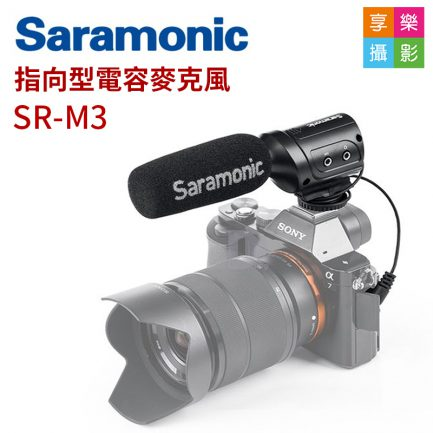 Saramonic SR-M3 指向式電容麥克風 內建監聽 增益 降躁 輕便實用!