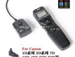 JYC 爵影 無線 遙控 C3定時快門線 Canon 1D 5D 7D 有線無線雙用款