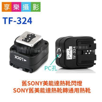 PIXEL TF-324熱靴轉接座 SONY Minolta閃燈 轉 一般相機熱靴 帶PC孔