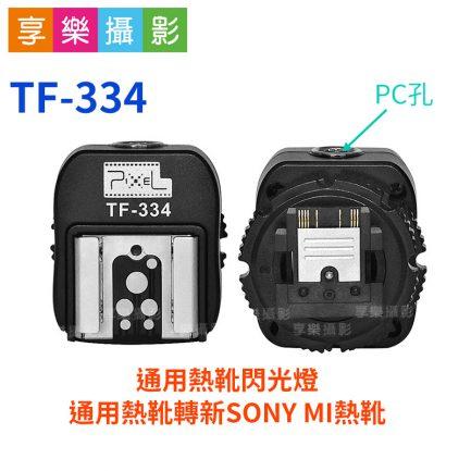 PIXEL TF-334熱靴轉接座IOS-新SONY MI熱靴