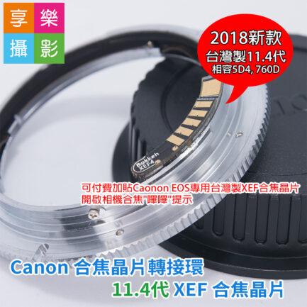 Leica Leica-R 鏡頭轉接 Canon 佳能 EOS EF相機 轉接環《可加貼XEF合焦晶片》