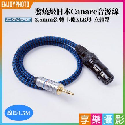 麥克風 3.5mm公 轉 卡儂XLR母 轉接線0.5M 《日本Canare音源線材》