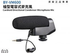 BOYA BY-VM600 槍型指向電容式麥克風 收音麥 含防風兔毛 收納袋