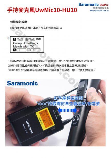 《1對2手麥套餐》Saramonic UwMic10 無線麥1對1 + HU10手持麥克風