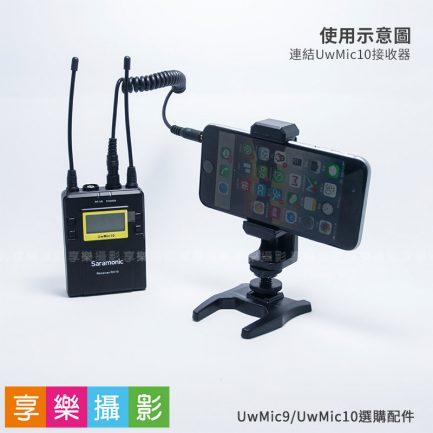 Saramonic SR-PMC1 UWMIC9/UWMIC10 連接TRRS (4PIN) 手機連接線 iPhone / 安卓