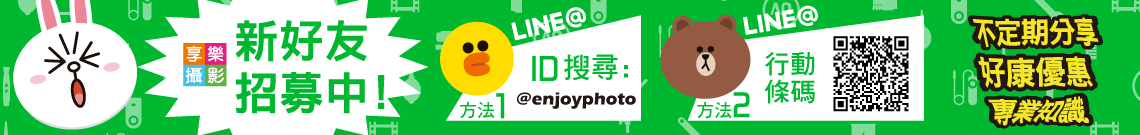 加享樂LINE獲得最佳服務!